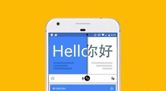 دانلود مترجم گوگل