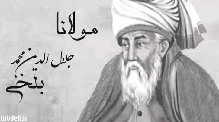 مولانا جلال الدین